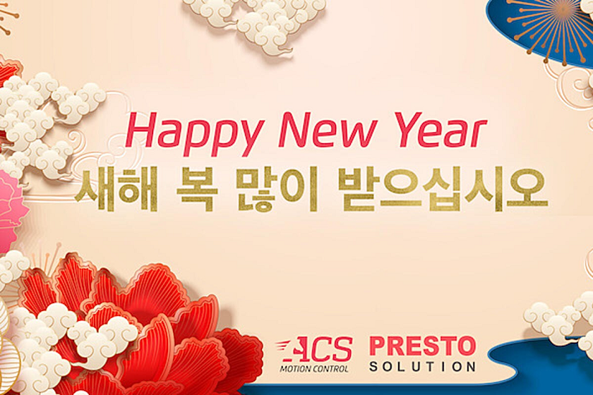 ACS Lunar New year Greeting -사이즈 조정.png