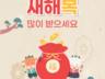 설날_DM_최종 - 복사본.png