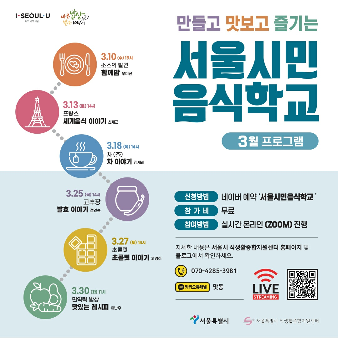[서울혁신파크에 맛동] 서울시민음식학교.jpg