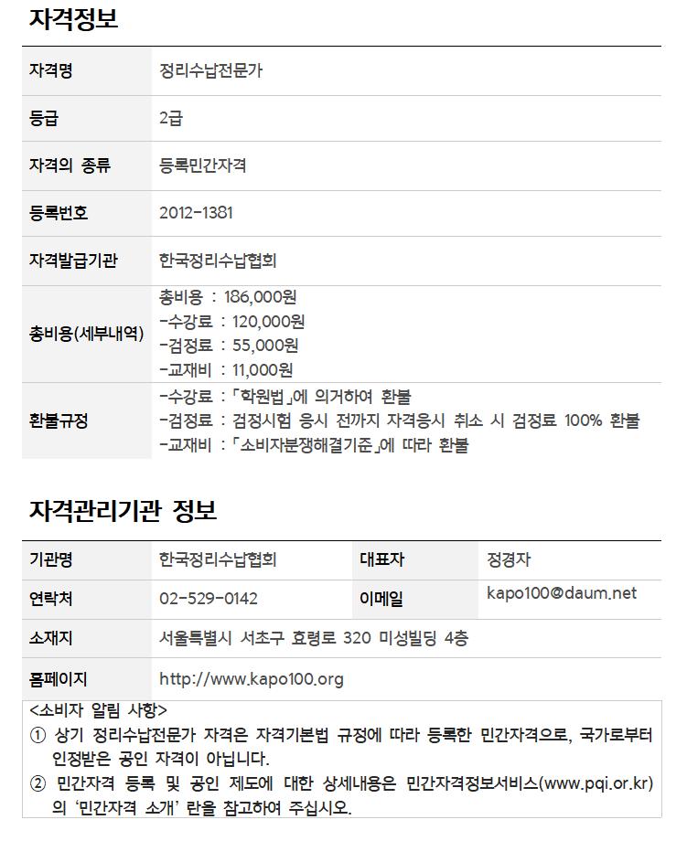 2급 자격정보 및 관리기관 정보.png