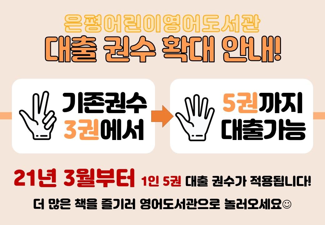대출권수 확대 안내문.jpg