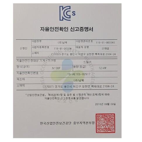 KCS16_N130F.jpg