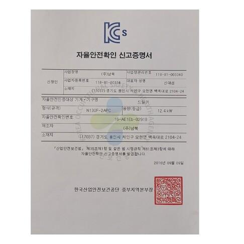 KCS16_N130F-2APC.jpg