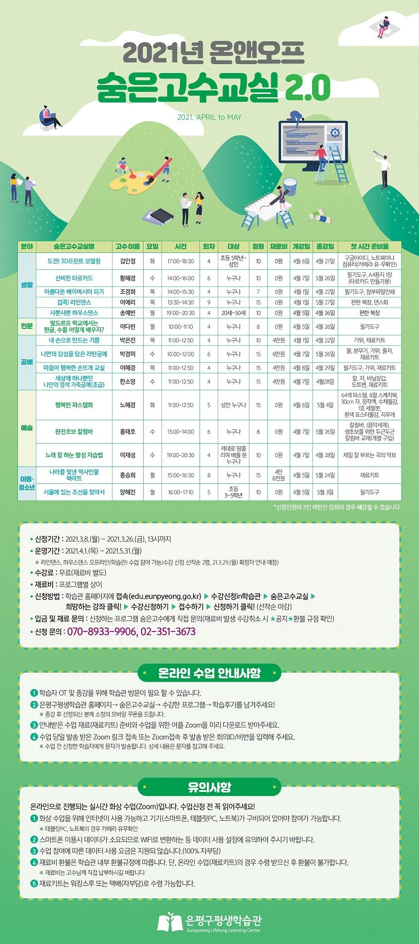 4~5월 숨은고수교실 홍보 포스터 최종.jpg