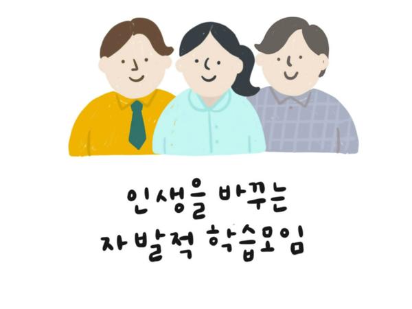 학습동아리_모집_홍보(밴드용).png