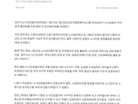 210303-언론보도-중도일보-당진시 노사민정협의회,제1차 실무협의회 개최 1.jpg