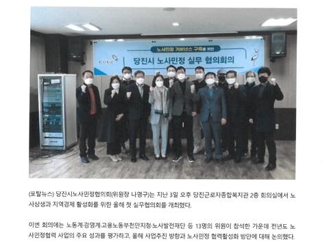 210303-언론보도-포탈뉴스-당진시 노사민정협의회,제1차 실무협의회 개최 1.jpg