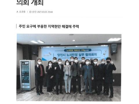 210303-언론보도-영주방송-당진시 노사민정협의회,제1차 실무협의회 개최 1.jpg