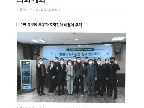 210303-언론보도-한국연합신문-당진시 노사민정협의회,제1차 실무협의회 개최 1.jpg