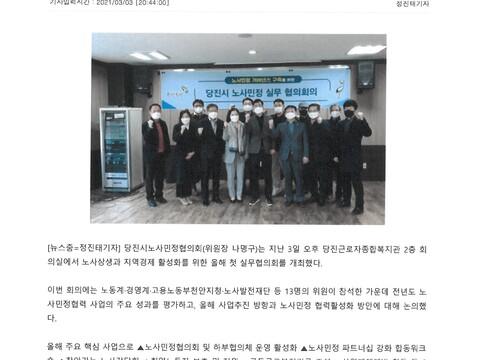 210303-언론보도-뉴스줌-당진시 노사민정협의회,제1차 실무협의회 개최 1.jpg