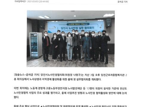 210303-언론보도-청솔뉴스-당진시 노사민정협의회,제1차 실무협의회 개최 1.jpg