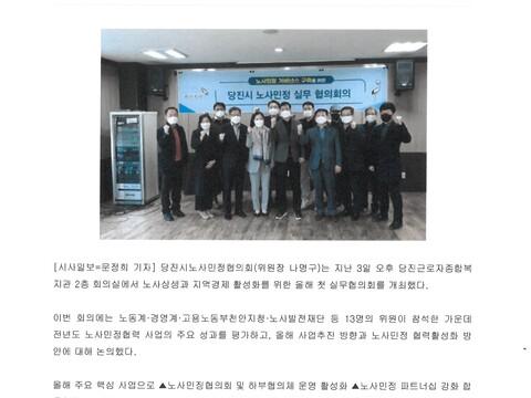 210303-언론보도-시사일보-당진시 노사민정협의회,제1차 실무협의회 개최 1.jpg