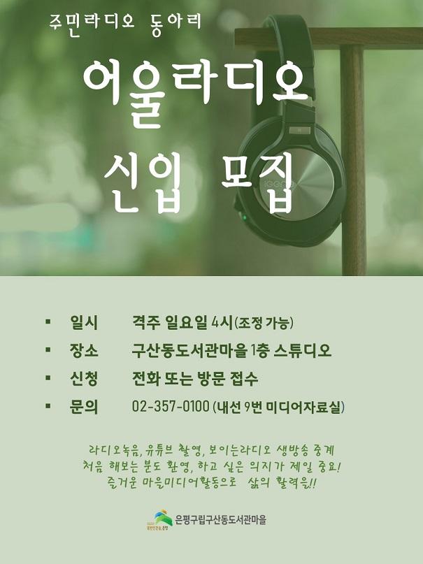 [구산동도서관마을] 어울라디오 동아리 회원 모집.jpg