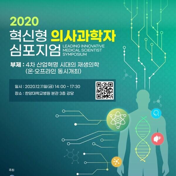 201211(금)_혁신형_의사과학자_심포지1x1.jpg