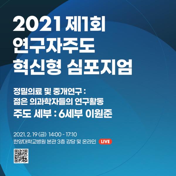 210219(금)_연구자주도_혁신형_심포지1x1.png