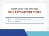 202104_스마트그리스엑스포2021_전시공지.png