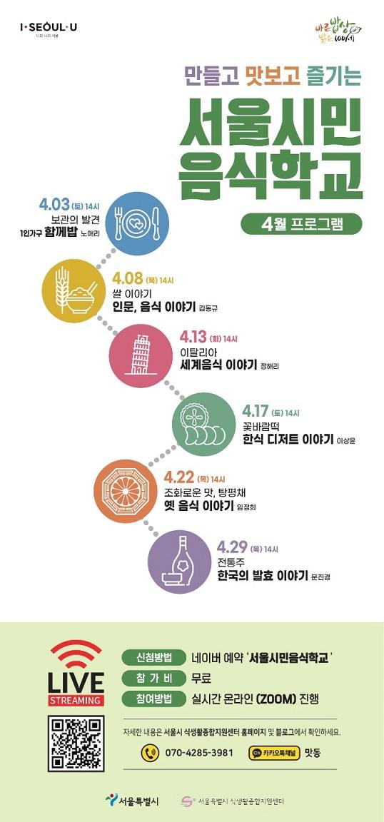 [서울혁신파크 맛동] 서울시민음식학교.jpg