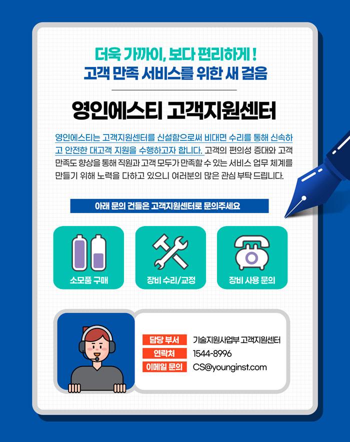 고객지원센터-홈페이지-안내문.jpg