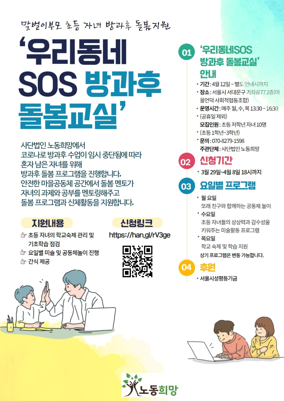 [노동희망] 우리동네 SOS 방과후돌봄교실.jpg
