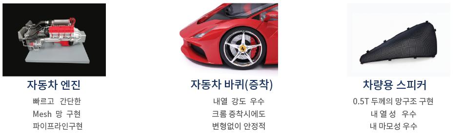 제품소개-3D프린팅 장점 - .png