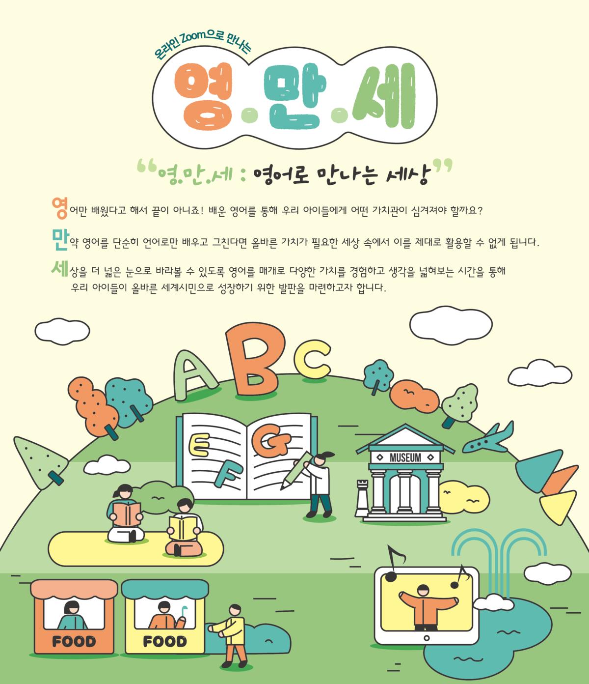 영만세 메인타이틀_대지 1.png