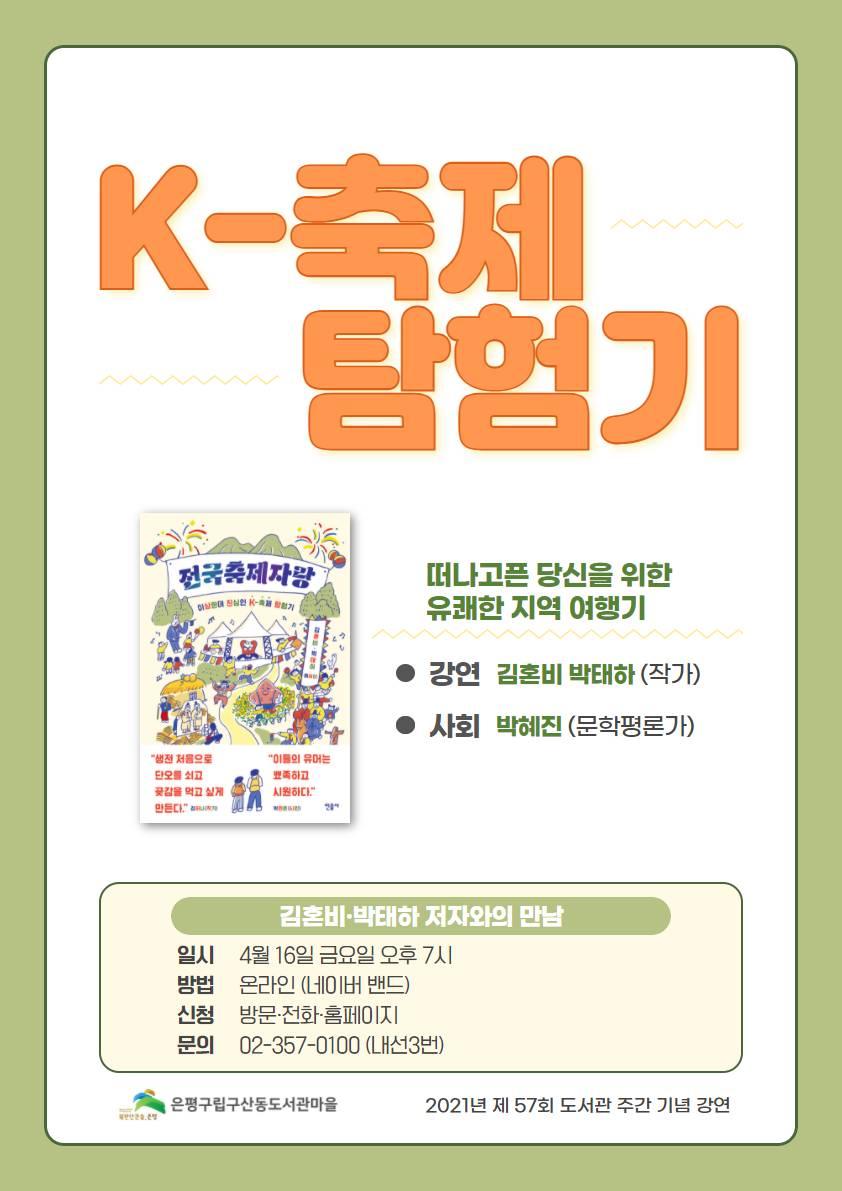 [은평구립구산동도서관마을] K-축제 탐험기 포스터.jpg