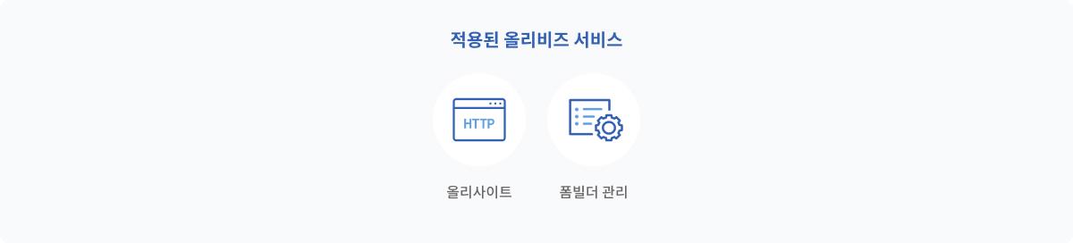 올리비즈 서비스-넥스트비즈.jpg