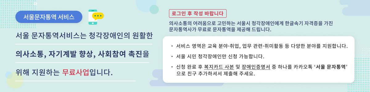 서울문자통역서비스.jpg