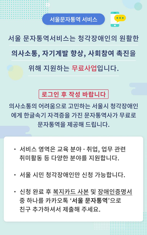 서울문자통역서비스 m.jpg