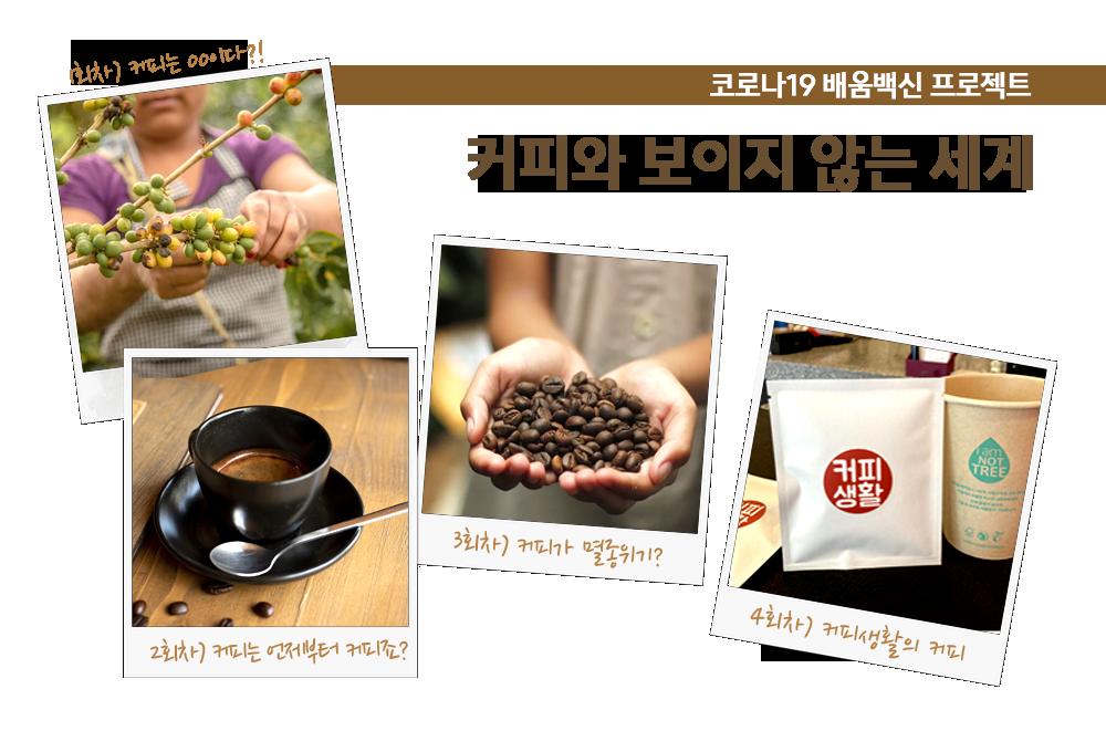 커피생활 프레임 이미지.png