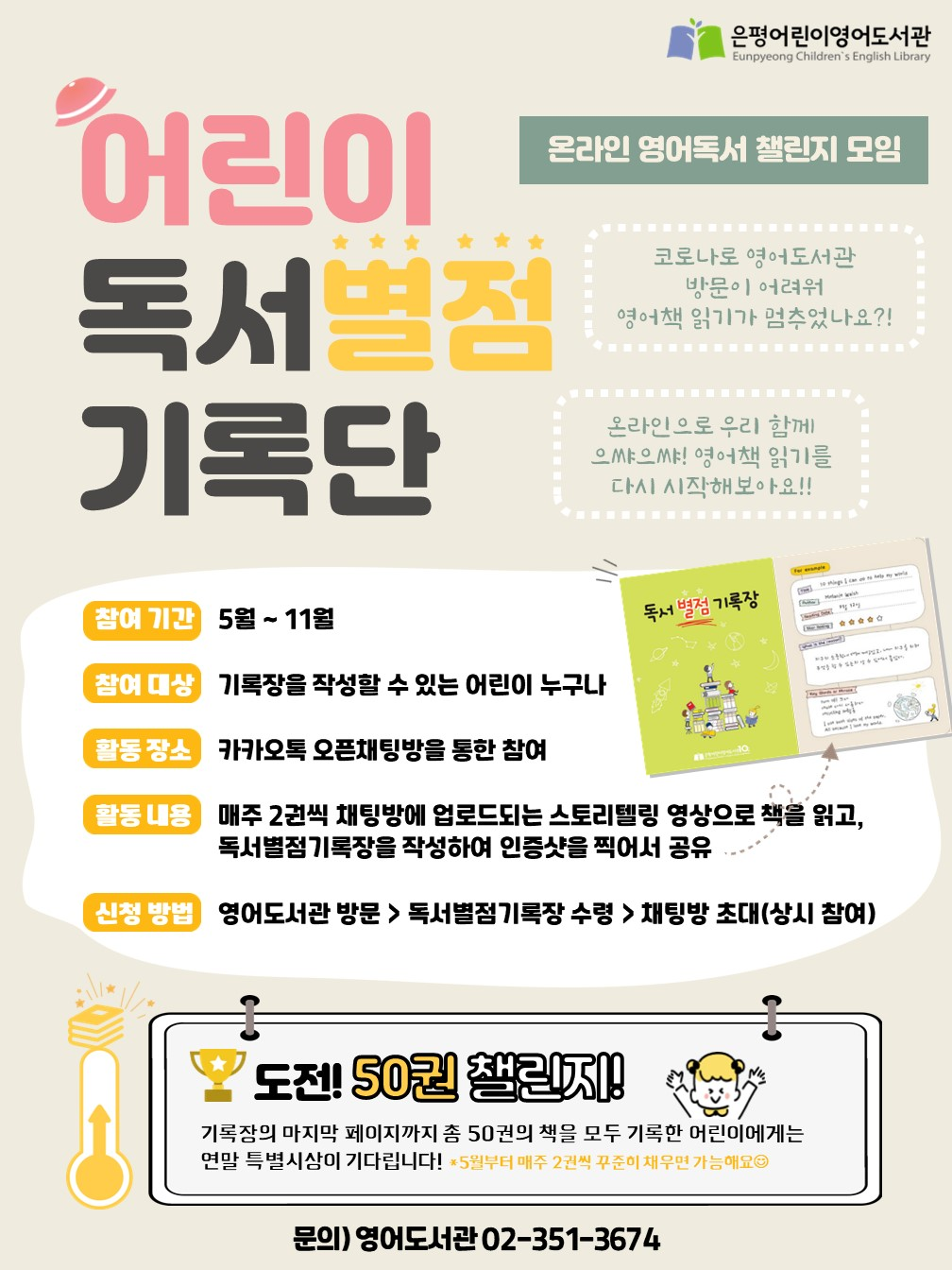 1_독서별점기록단 홍보지.jpg