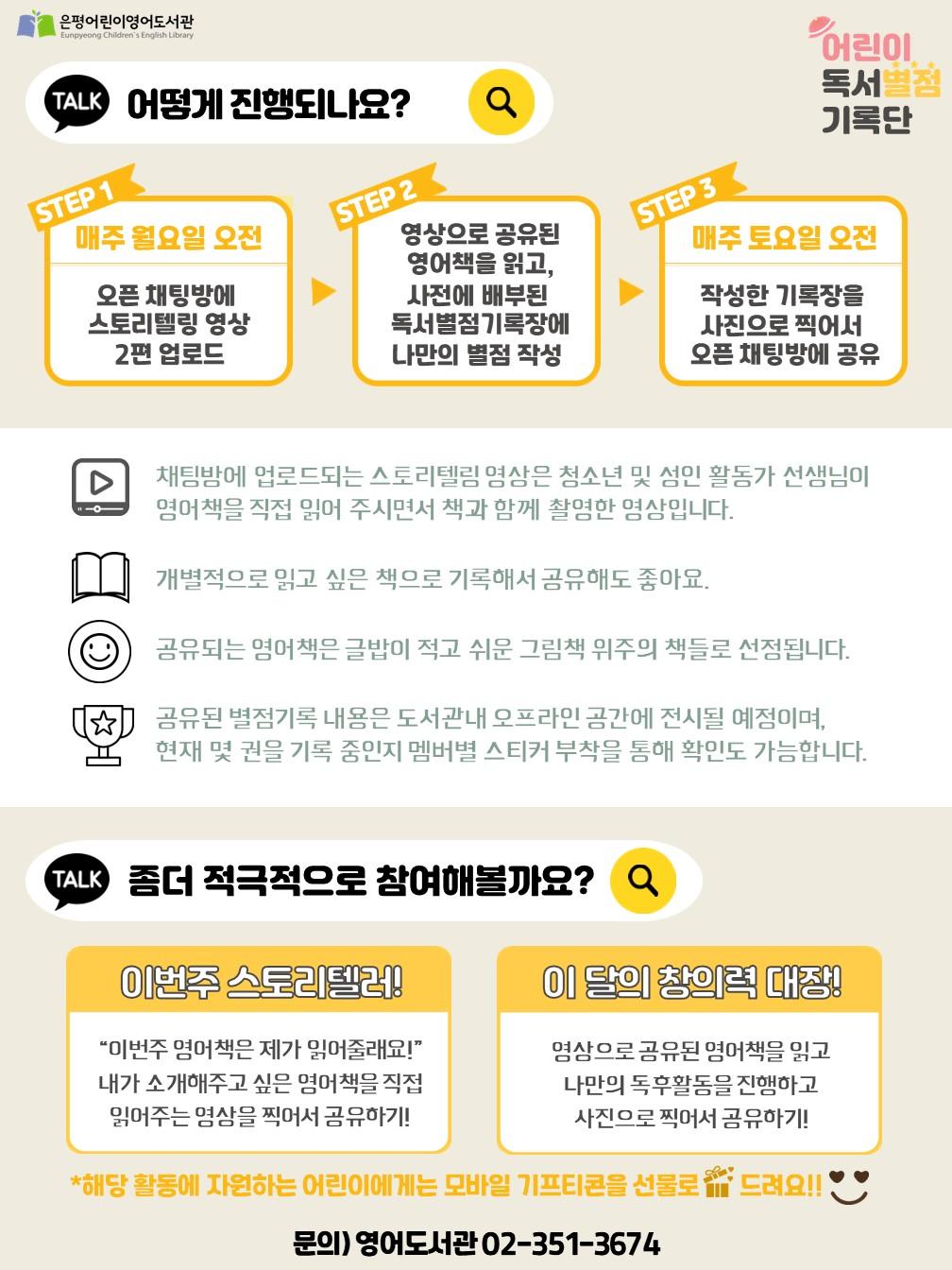 2_독서별점기록단 홍보지.jpg