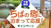 2021年5/9泊まで千葉県民の皆様に、ちばの宿を応援していただくことが目的の緊急企画。