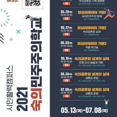 [은평시민대학&은평상상] 2021. 숙의민주주의학교.jpg