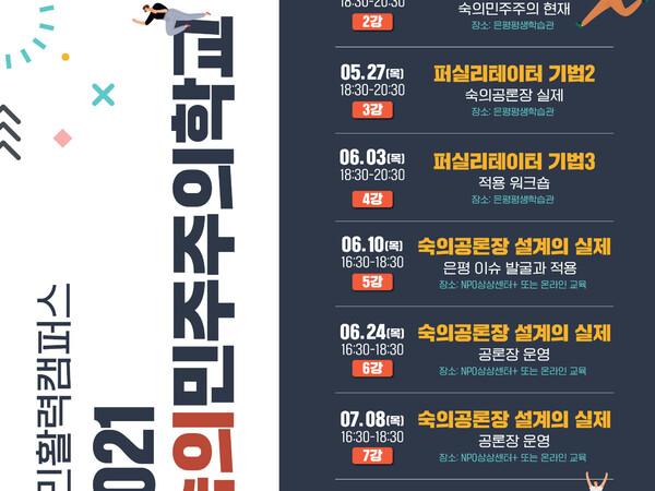 [질문하는학교]은평상상_봄학기 포스터.jpg