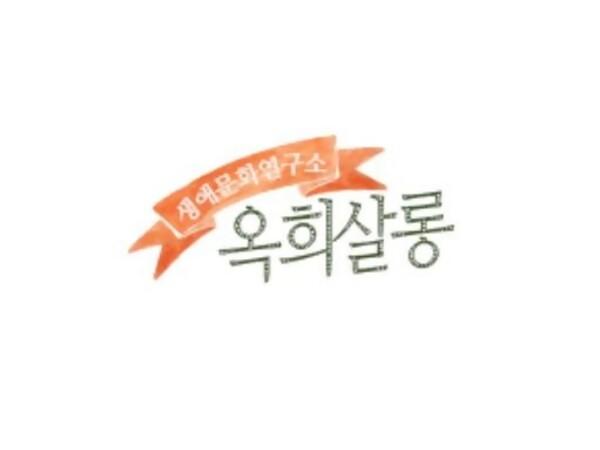 옥희살롱_크기조정.JPG