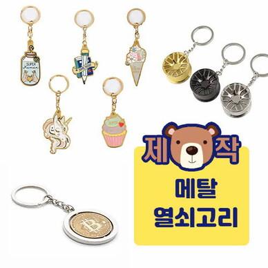 [주문제작]메탈 열쇠고리