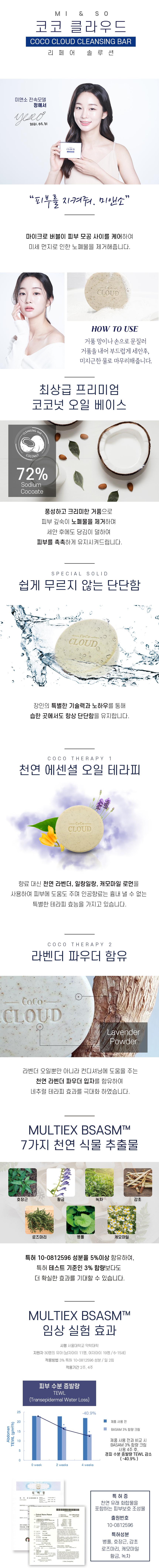 미앤소 코코클라우드비누_리뉴.jpg