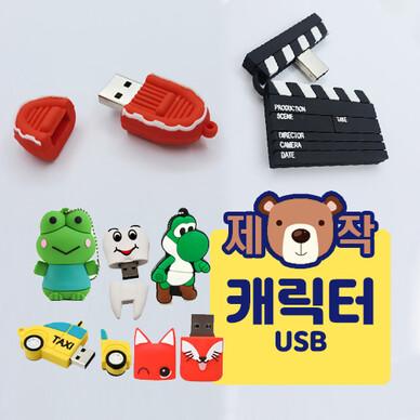 [주문제작]캐릭터 USB (64G)