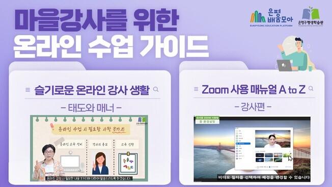 [홍보 포스터] 마을강사를 위한 온라인 수업 가이드_대표이미지.jpg