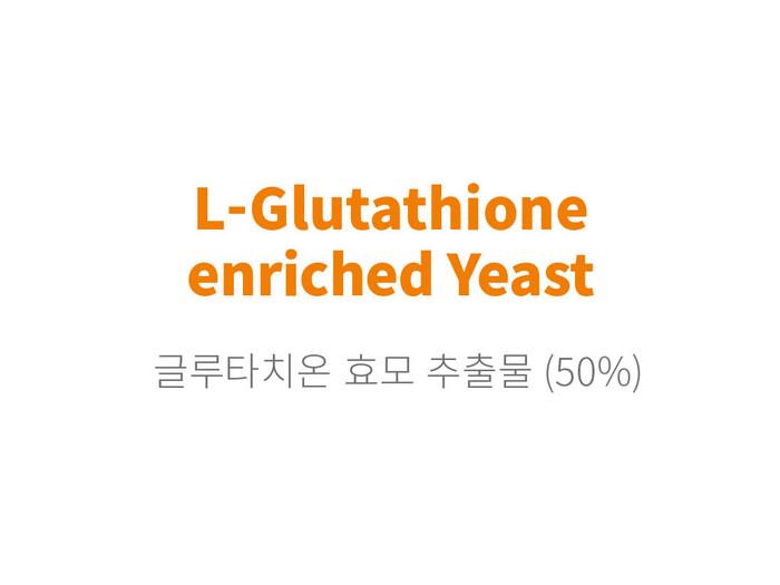 글루나치온 효모 추출물.jpg