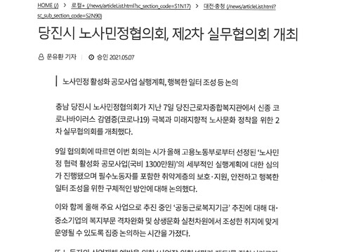 210509-언론보도-신아일보-당진시 노사민정협의회 제2차 실무협회 개최1.jpg