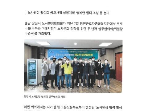 210509-언론보도-충청뉴스-당진시 노사민정협의회 제2차 실무협회 개최1.jpg