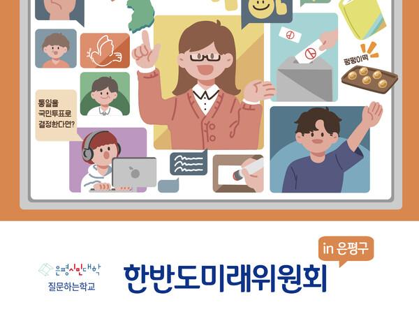 한반도미래위원회 모집 포스터(카드뉴스).jpg