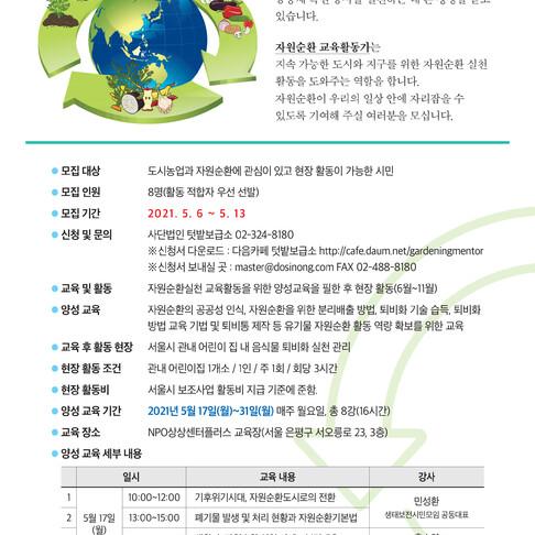 자원순환 교육활동가 양성 교육 및 활동 참여자 모집.jpg