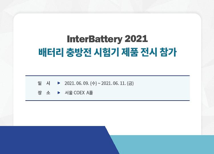 202105_인터배터리2021공지.png