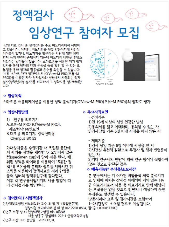 포스터_정액검사 임상연구 참여자모집.PNG