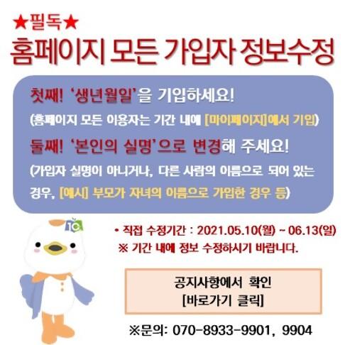 회원가입 변경(팝업)_수정.jpg