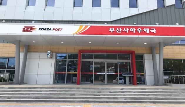 부산사하우체국1.jpg