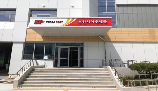 부산사하우체국2.jpg